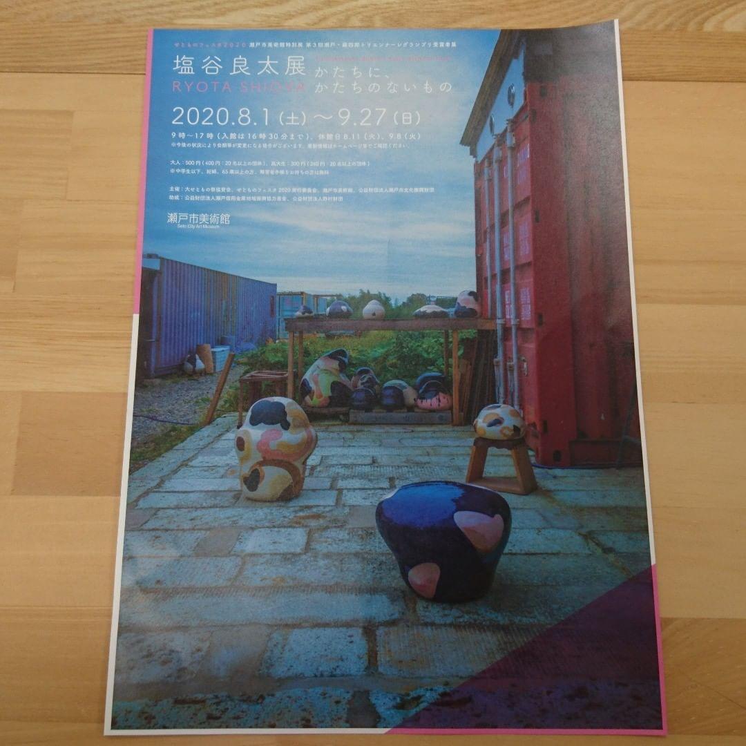 陶芸家さんの塩屋さんが展示会を開催します!page-visual 陶芸家さんの塩屋さんが展示会を開催します!ビジュアル